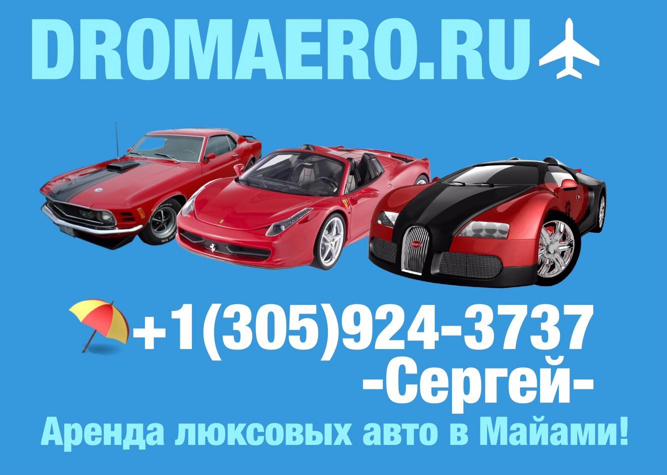 Аренда люксовых авто Майами