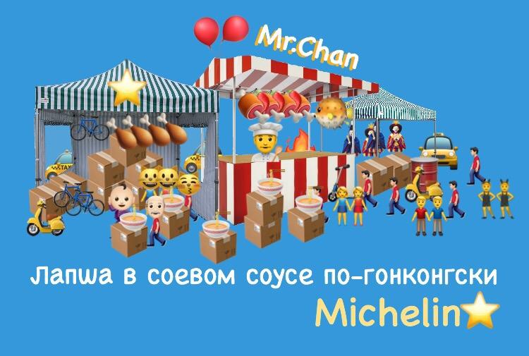 Сингапурский торговец лапшой получил звезду Mchelin