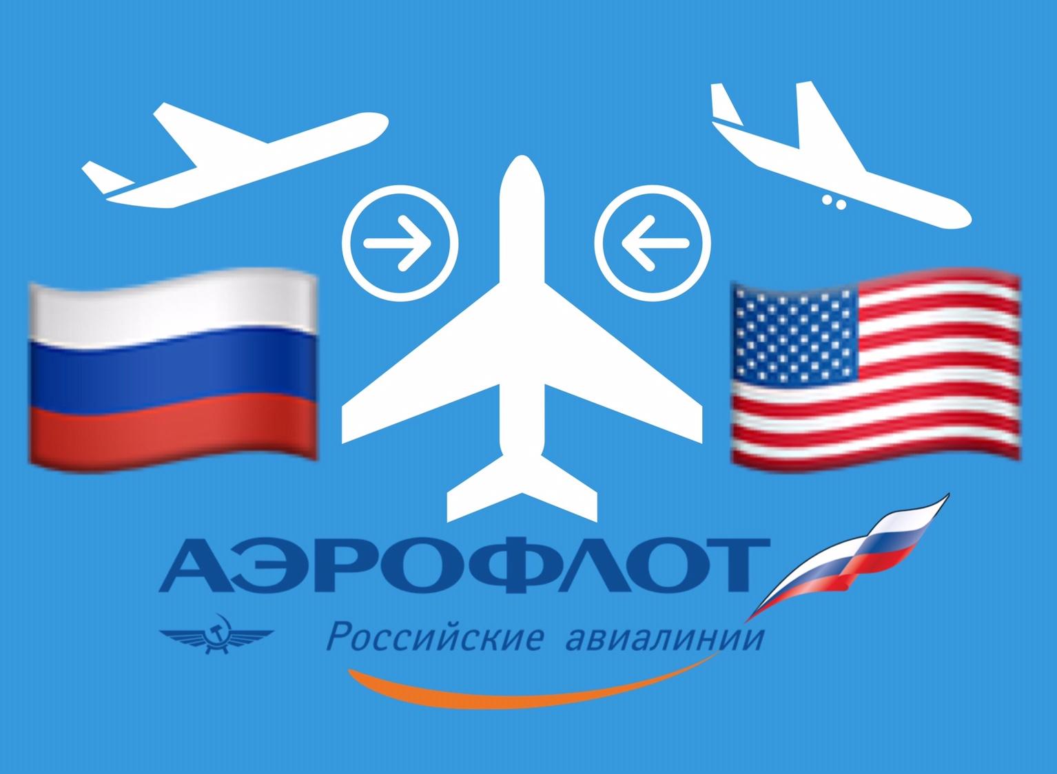 Власти США устроили визовую блокаду экипажу российского Аэрофлота.