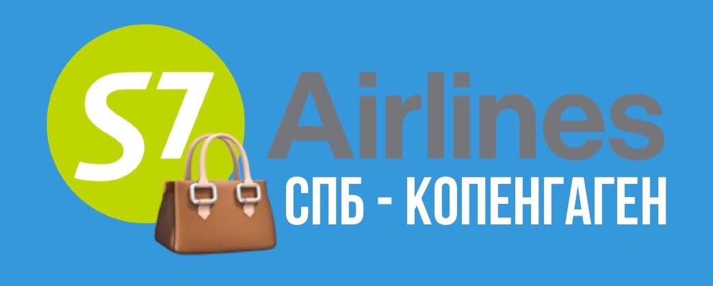 S7 Airlines (Спб – Копенгаген)